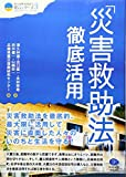 「災害救助法」徹底活用 (震災復興・原発震災提言シリーズ)