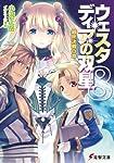 ウェスタディアの双星(8) 最終決戦の章 (電撃文庫)