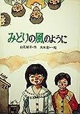 みどりの風のように (1980年) (創作児童文学)