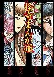 怪奇まんが道 (集英社ホームコミックス)