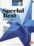 STAGEA・EL エレクトーンで弾く(グレード7〜5級) Vol.21スペシャル・ベスト〜アイドル夢の共演 !  男子編〜