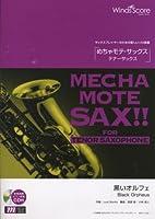 管楽器ソロ楽譜 めちゃモテサックス〜テナーサックス〜 黒いオルフェ 模範演奏・カラオケCD付 (WMT-11-007)