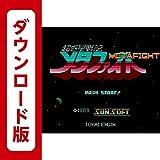 超惑星戦記メタファイト [3DSで遊べるファミリーコンピュータソフト][オンラインコード]