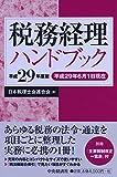 税務経理ハンドブック[平成29年度版]