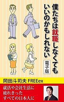 [岡田斗司夫 FREEex]の僕たちは就職しなくてもいいのかもしれない 電子版