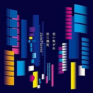 恋い焦がれ恋に瀕死(CD+DVD+スマプラ)