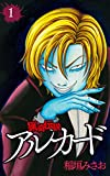 猟奇伝説アルカード 1 (白泉社レディース・コミックス)