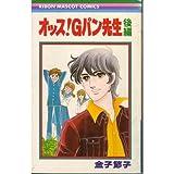 オッス Gパン先生(後) (りぼんマスコットコミックス)