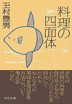 [玉村豊男]の料理の四面体 (中公文庫)