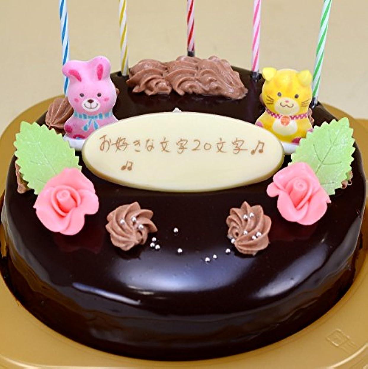 最終的に手数料しがみつく誕生誕生日ケーキ バースデーケーキ DX 花デコ 動物菓子付 BCC生チョコザッハトルテ5号 15cmチョコケーキ