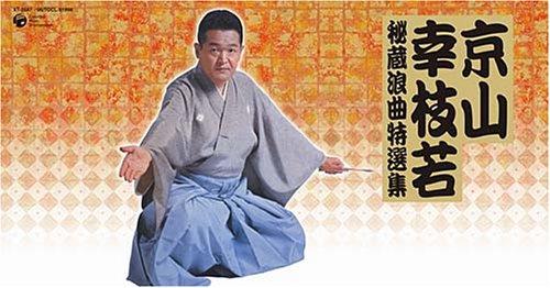 京山幸枝若 秘蔵浪曲特選集BOX(特典CD付き)