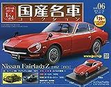 スペシャルスケール1/24国産名車コレクション(6) フェアレディZ240Z(1971)[雑誌]