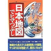 日本地図でヒマつぶし (ペイパーバックス)