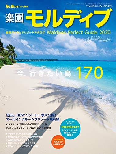 楽園モルディブ2020 2019年09月号 [雑誌]