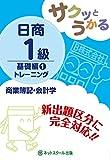 サクッとうかる日商1級 商業簿記・会計学 トレーニング 基礎編1