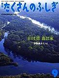 川は道 森は家 (月刊たくさんのふしぎ2016年9月号)