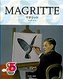 マグリット 25周年