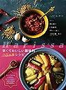 辛くておいしい調味料 ハリッサレシピ: オリーブオイル、とうがらし、スパイスが効く!減塩や代謝を上げる効果も!