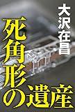 死角形の遺産 (徳間文庫) 画像