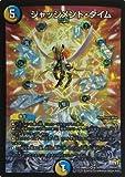 【シングルカード】DMR22)ジャッジメント・タイム/レインボー/VR/6/74