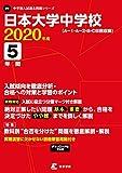 日本大学中学校 2020年度用 《過去5年分収録》 (中学別入試問題シリーズ O9)