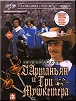 D'Artagnan and the Three Musketeers/D'Artanyan I Tri Mushketiora [並行輸入品]