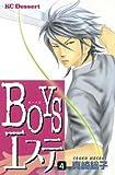 BOYSエステ(4) (デザートコミックス)
