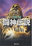 闘神伝説 4 (集英社文庫)