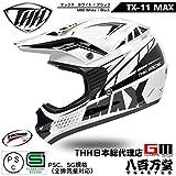 【THH】 オフロード ヘルメット [TX-11 MAX] ホワイトブラック 【PSC SG規格認証・全排気量対応】 THH日本総代理店販売 XLサイズ,ホワイトブラック