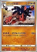 ポケモンカードゲーム剣盾 sA スターターセットV バンバドロ ポケカ ソード&シールド 闘 1進化