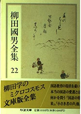 柳田国男全集〈22〉 (ちくま文庫)