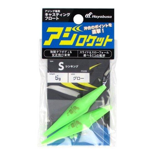 ハヤブサ アジング専用キャスティングフロート アジロケット FS335 S 1(グロー)