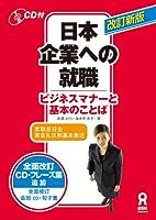 改訂新版 日本企業への就職 ビジネスマナーと基本のことば [Revised Edition] Nihonkigyou he no Shuushoku Bijinesumanaa to Kihon no Kotoba