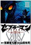 ゼブラーマン 3 (ビッグコミックス)