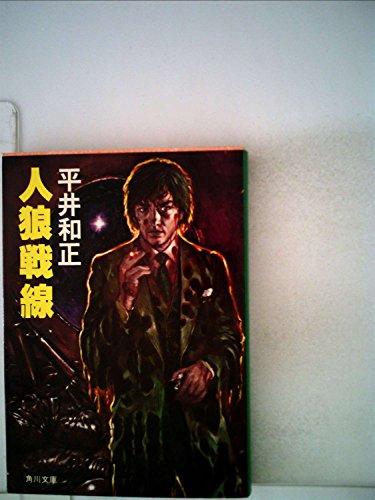 人狼戦線 (角川文庫 緑 383-52 アダルト・ウルフガイシリーズ)の詳細を見る