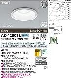 KOIZUMI(コイズミ照明) 【工事必要】 LEDダウンライト 【白熱球100W相当】埋込穴φ100 壁スイッチ段調光タイプ 昼白色:AD42803L