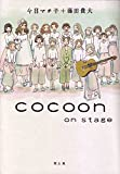 cocoon on stage 画像