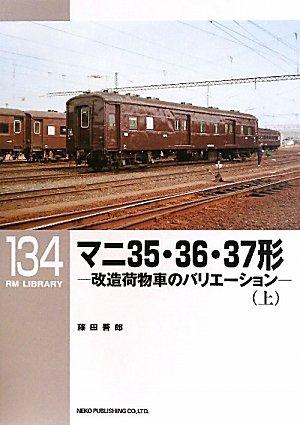 マニ35・36・37形 改造荷物車のバリエーション 〈上〉 (RM LIBRARY 134)