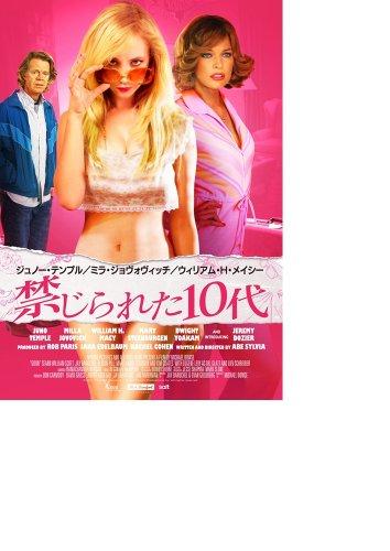 禁じられた10代 [DVD]