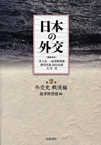 外交史 戦後編 (日本の外交 第2巻)の詳細を見る