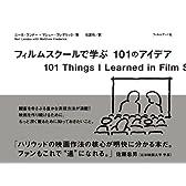 フィルムスクールで学ぶ101のアイデア