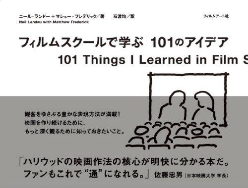 フィルムスクールで学ぶ101のアイデアの詳細を見る