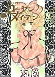ローゼンメイデン 7 (ヤングジャンプコミックス) 画像
