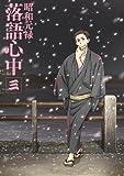 「昭和元禄落語心中」Blu-ray【通常版】三[Blu-ray/ブルーレイ]