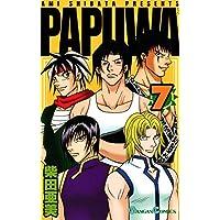 PAPUWA 7巻 (デジタル版ガンガンコミックス)
