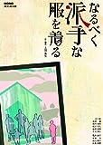 MONO第35回公演「なるべく派手な服を着る」 [DVD]