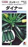 ズッキーニ 種 【 ダイナー 】 種子 小袋(約15粒)