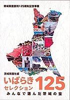 いばらきセレクション125