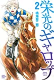 栄光のギャロップ(2) (週刊少年マガジンコミックス)