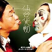 芸スクール漢組!!/オーバー・ザ・ゲインボー(DVD付)(「男祭」in江ノ島ライブ映像 芸の弐)